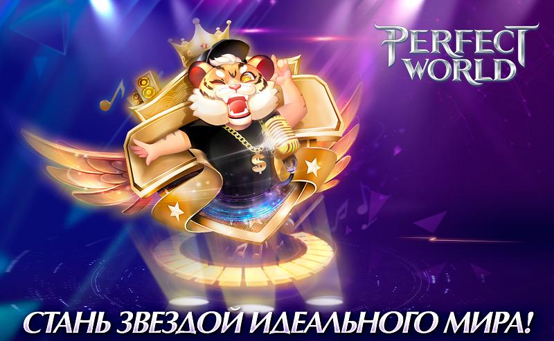 Руководство на «Голос» в Perfect World Mobile