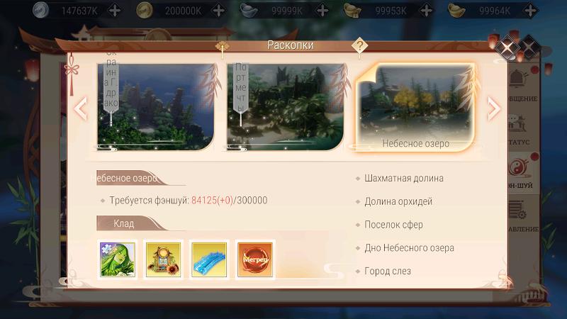 «Раскопки в усадьбе» в Perfect World Mobile