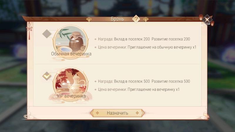 «Банкет» в Perfect World Mobile