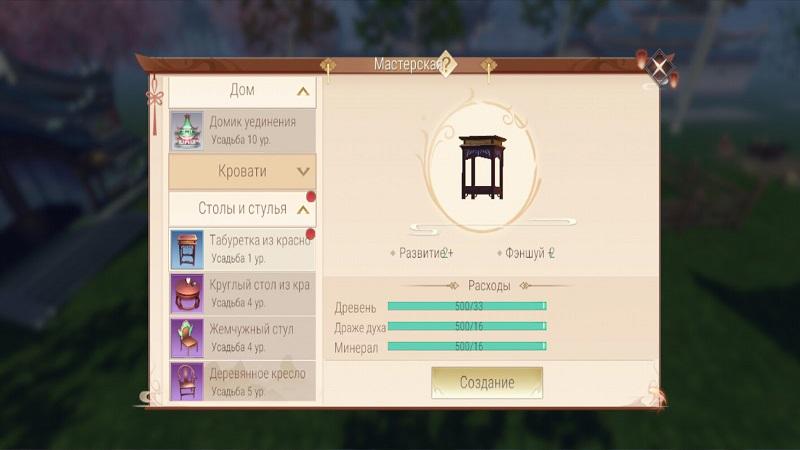 «Усадьбы» в Perfect World Mobile