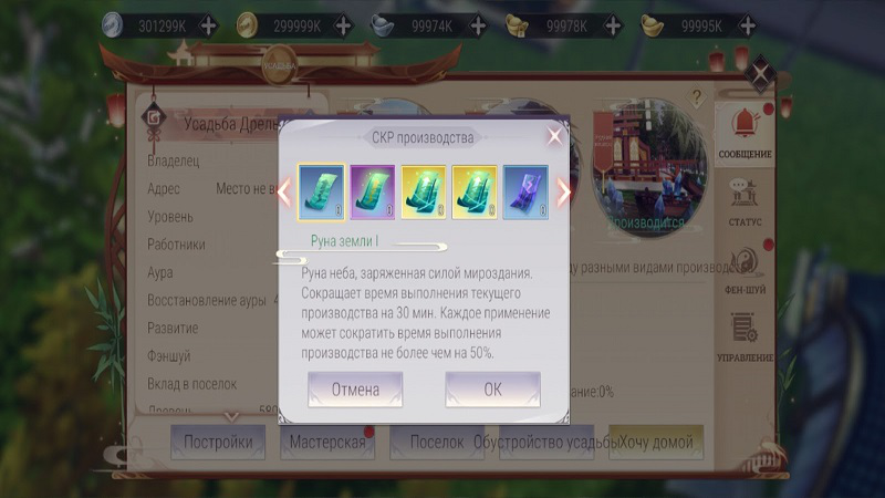 «Усадьбы»‌ в Perfect World Mobile