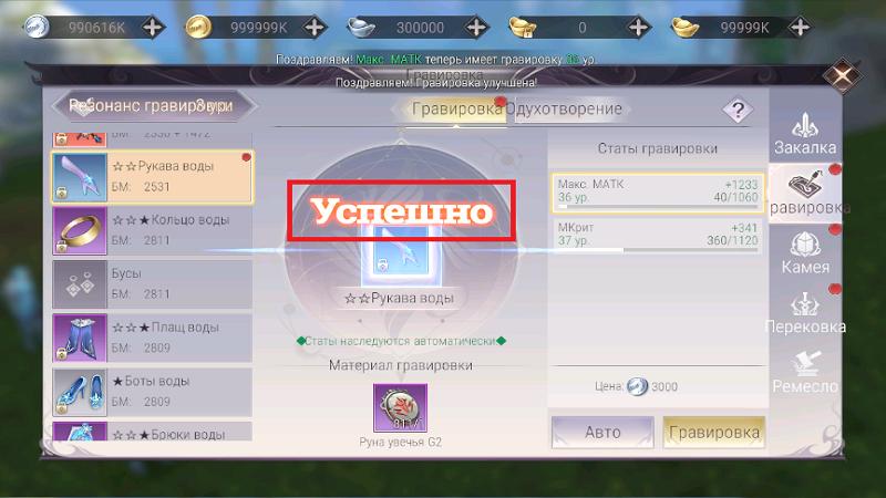 //files.infiplay.com/upload/PWM_RU/GravirovkaGaid/BonusGravirovki.png