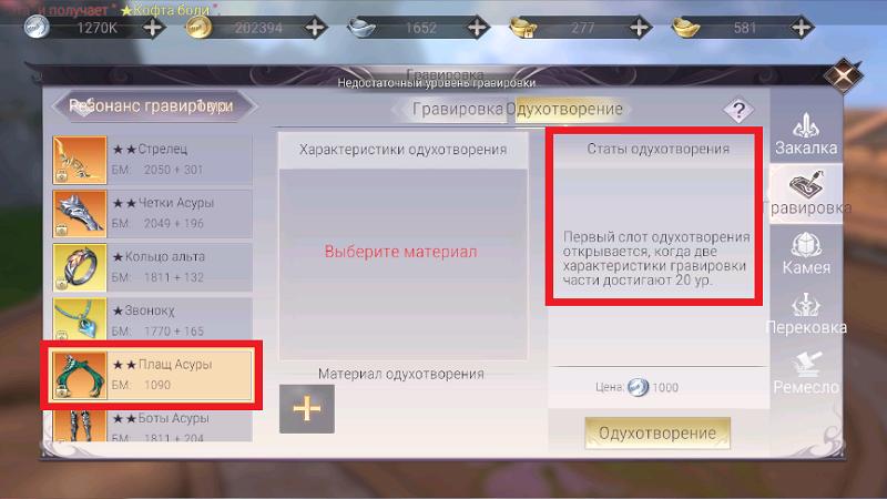 //files.infiplay.com/upload/PWM_RU/GravirovkaGaid/Oduchotvorenie.png