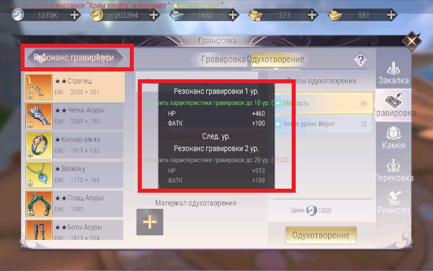 //files.infiplay.com/upload/PWM_RU/GravirovkaGaid/Rezonans1urovnya.png
