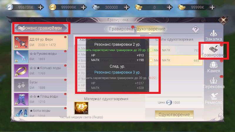 //files.infiplay.com/upload/PWM_RU/GravirovkaGaid/Rezonans2urovnya.png