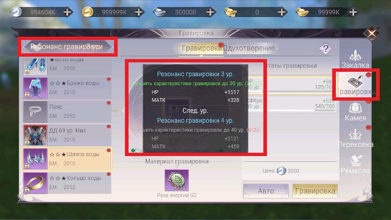 //files.infiplay.com/upload/PWM_RU/GravirovkaGaid/Rezonans3urovnya.png