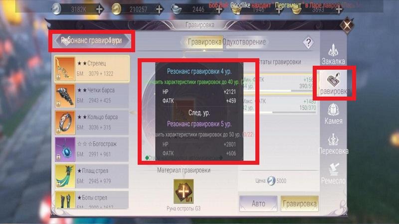 //files.infiplay.com/upload/PWM_RU/GravirovkaGaid/Rezonans4gravirovki.jpg