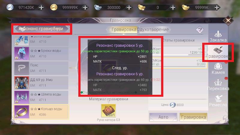//files.infiplay.com/upload/PWM_RU/GravirovkaGaid/Rezonans5urovnya.png