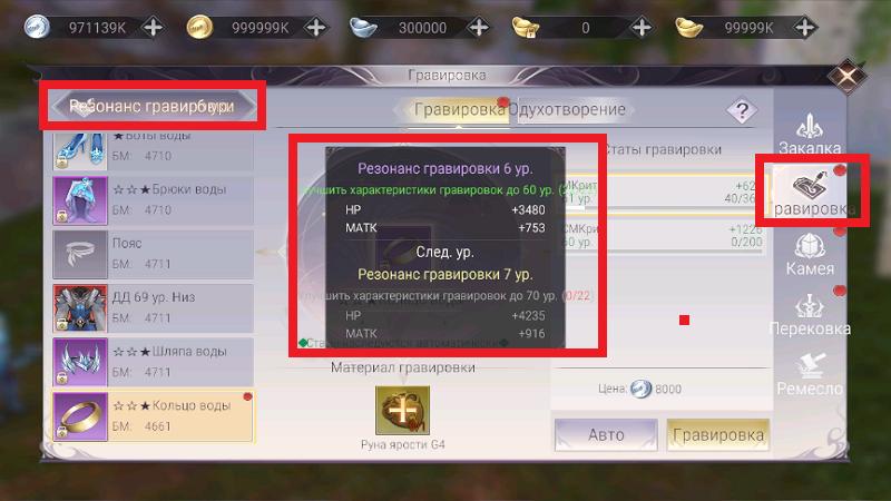 //files.infiplay.com/upload/PWM_RU/GravirovkaGaid/Rezonans6urovnya.png