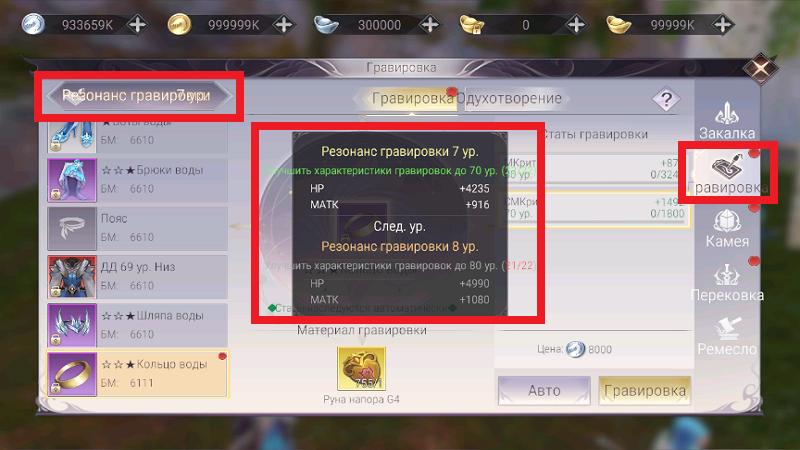 //files.infiplay.com/upload/PWM_RU/GravirovkaGaid/Rezonans7urovnya.png