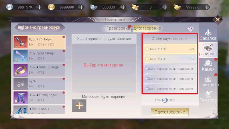 //files.infiplay.com/upload/PWM_RU/GravirovkaGaid/YacheykiOduchitvoreniya.png
